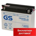 МОТО АККУМУЛЯТОР GS Yuasa C50-N18L-A3